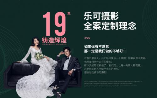 郑州乐可婚纱摄影工作室的二十年�D�D用镜头好字,将年轻的爱情讲给世界听