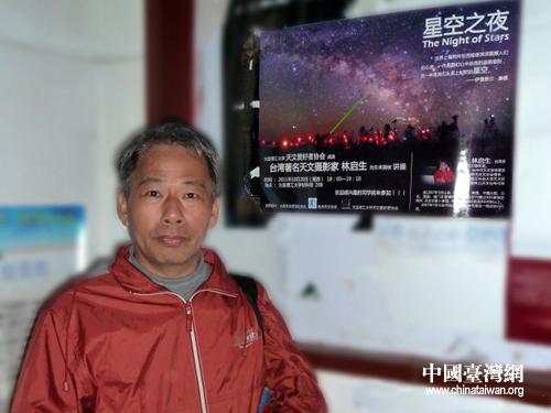 台湾天文摄影家林启生于大连理工大学举办讲座