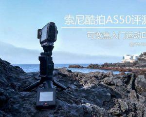 可变焦的入门运动DV索尼酷拍AS50评测